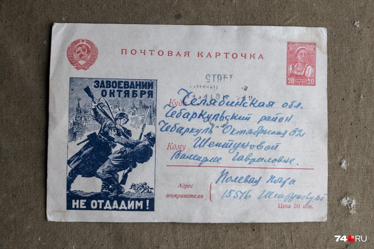 Почтовая карточка — роскошь на фронте
