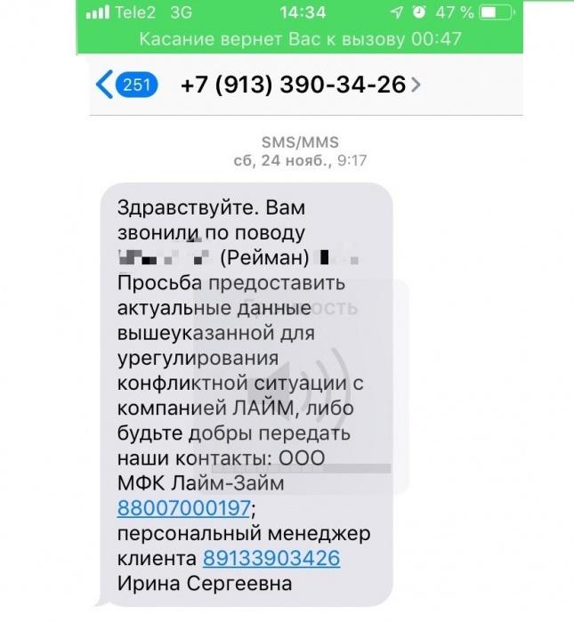Бесконечные звонки сопровождались сообщениями от микрофинансовой организации
