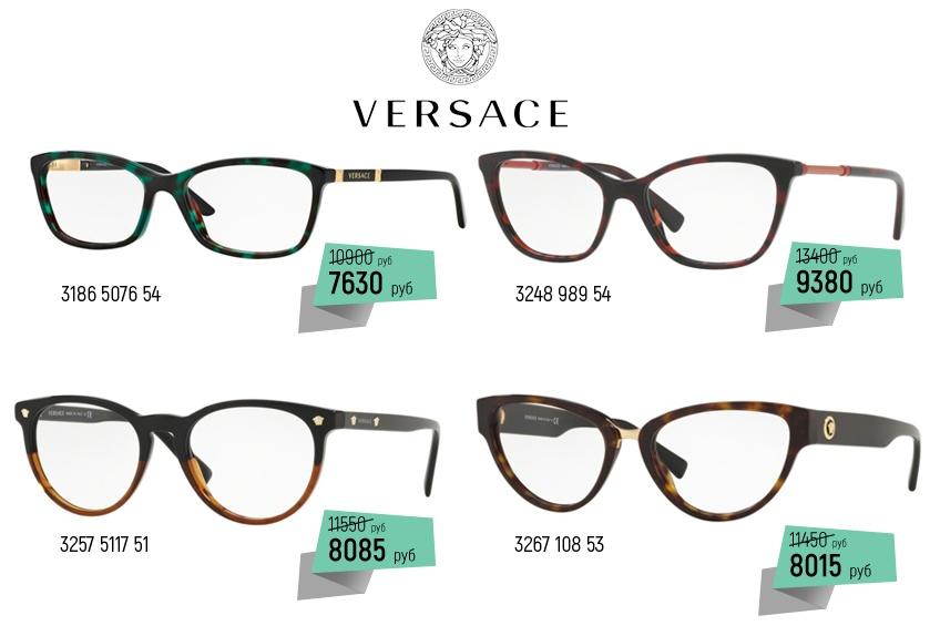 Наиболее широко коллекция оправ Versace представлена в салонах по адресам: ул. Гагарина, 33 и ул. Антона Валека, 12