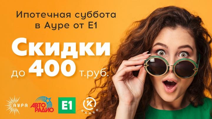 Суббота с пользой: ипотека от 5 %, скидки до 400 000 рублей и другие спецпредложения от застройщиков
