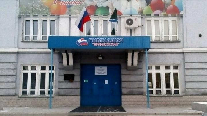 В новосибирской гимназии младшеклассников отправили домой из-за визита французского посла