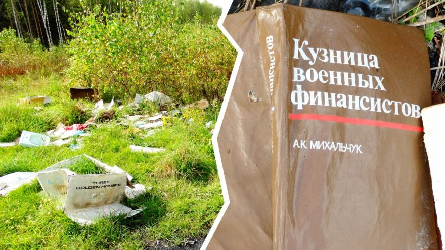 «Обычное явление»: под Ярославлем нашли стихийную свалку из маскхалатов и военной литературы