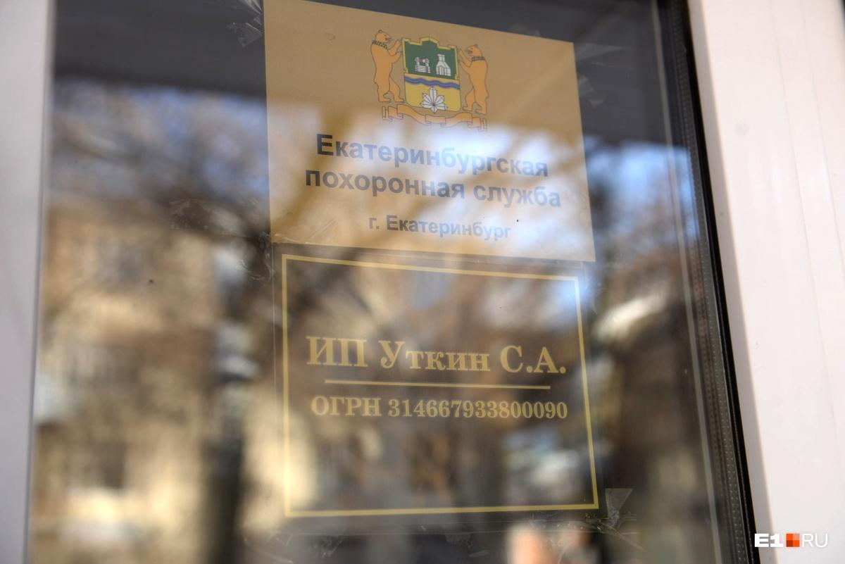 Похоронщики из ИП Уткин часто используют символику Екатеринбурга, чтобы у людей создалось впечатление, что они являются муниципальной службой