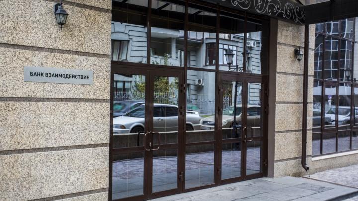 Центробанк отозвал лицензию у новосибирского банка