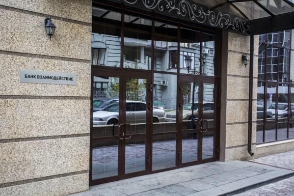 Банк «Взаимодействие» располагается на улице Нижегородской