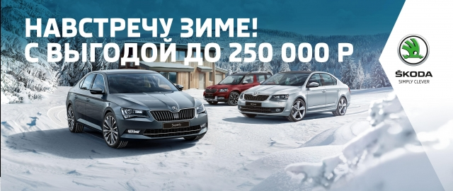 Навстречу зиме! С выгодой до 250 000 рублей