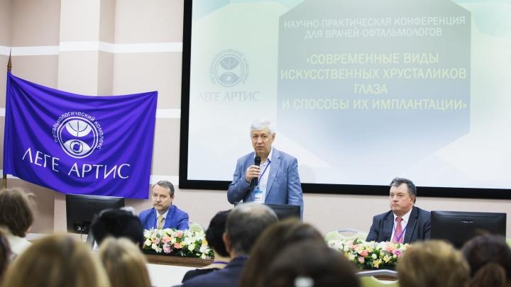 В Ростове офтальмологи обсудили современные виды искусственных хрусталиков глаза