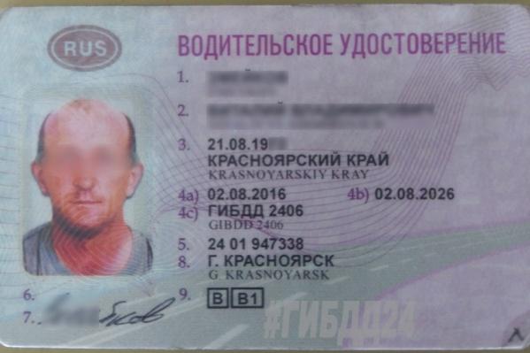 Поддельное удостоверение мужчина получил еще в августе 2016 года