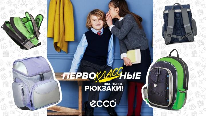 Выбираем правильный рюкзак: советы для родителей