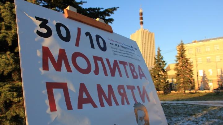 Вслух о жертвах и палачах: как в Архангельске вспоминают жертв политических репрессий