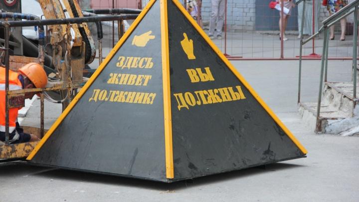 В Самаре пирамиды позора помогли вернуть долги за воду на два миллиона рублей