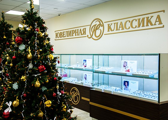 """""""Время Новогодних Чудес"""" наступило в ювелирном магазине в центре Екатеринбурга"""