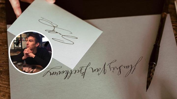 Студент из Красноярска придумывает красивые подписи для бизнесменов и зарабатывает 400 тысяч в месяц
