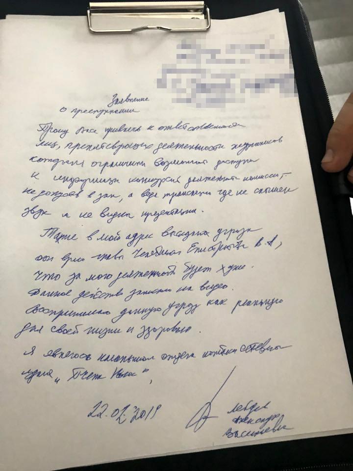 Заявление в полицию от Александра Лебедева