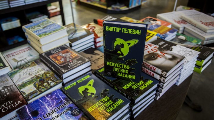В Новосибирск привезли новый роман Пелевина