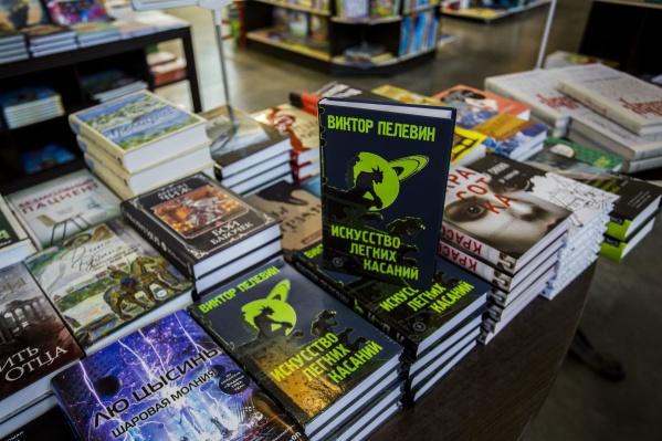 Пока что крупные сети не довезли роман до Сибири, но в магазине «КапиталЪ» роман уже есть в продаже