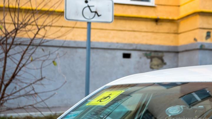 В России: знак «Инвалид» исчезнет из свободной продажи