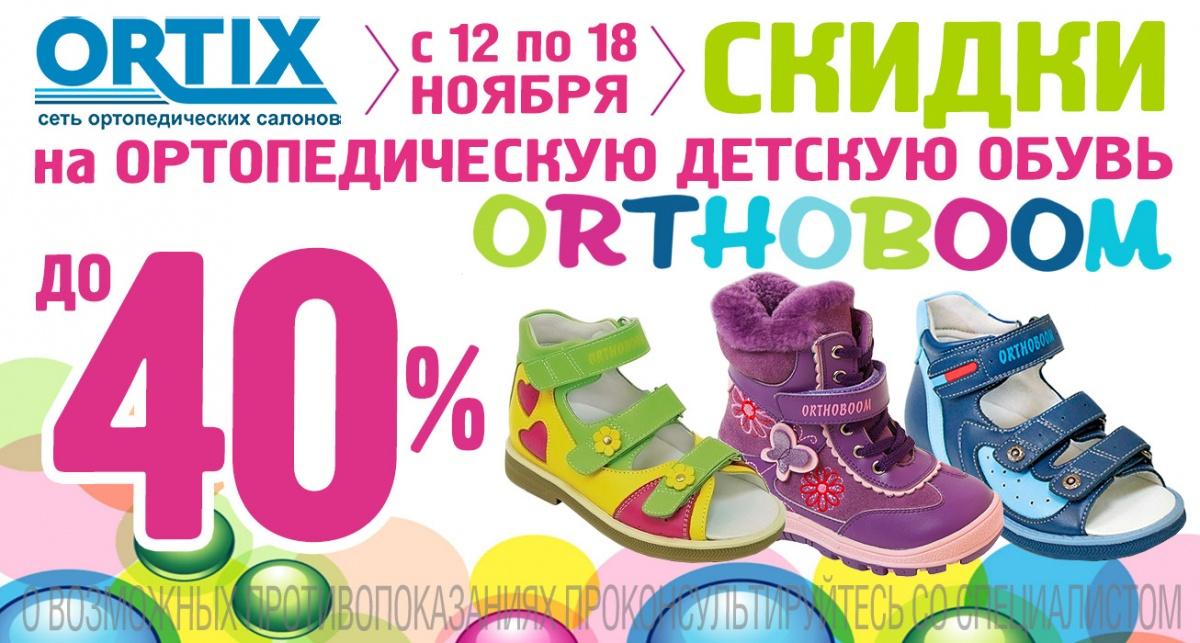 f6b19bc35 Скидки до 40%: в Екатеринбурге пройдет распродажа детской ортопедической  обуви - e1.Ru