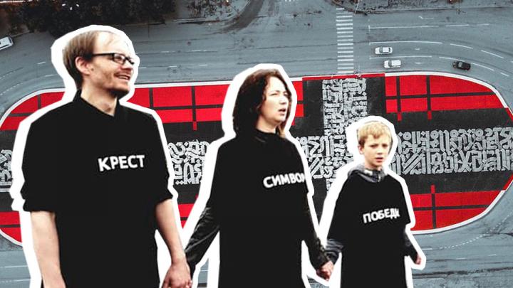 Православные активисты добились своего: Покрас Лампас отменил поездку в Екатеринбург