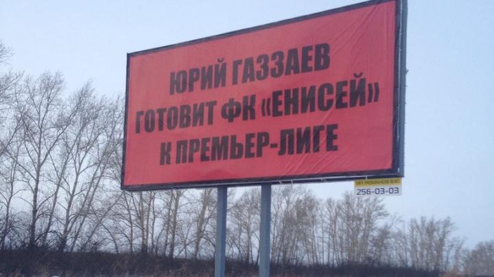 Как в голливудском фильме. Болельщики «Енисея» установили билборды в поддержку тренера