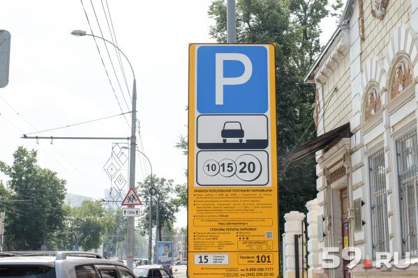В Перми одна из самых дешевых городских парковок