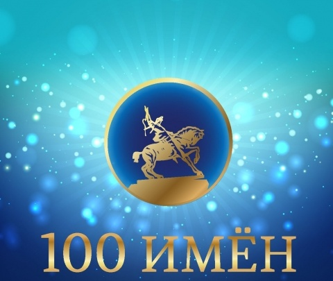 В День народного единства, 4 ноября, на телеканале БСТ стартовал проект «100 имен Башкортостана»