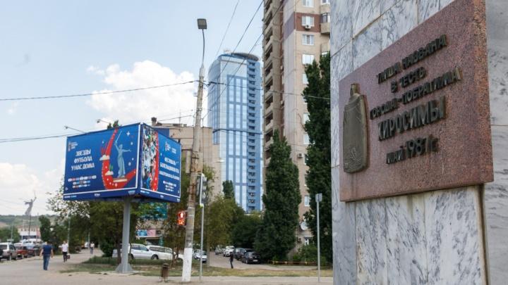 Размер имеет значение: волгоградские чиновники оставили незаконную рекламу на улице из-за безденежья