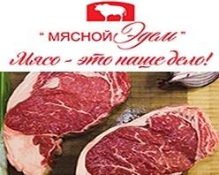 Где купить отличное мясо к новогоднему столу