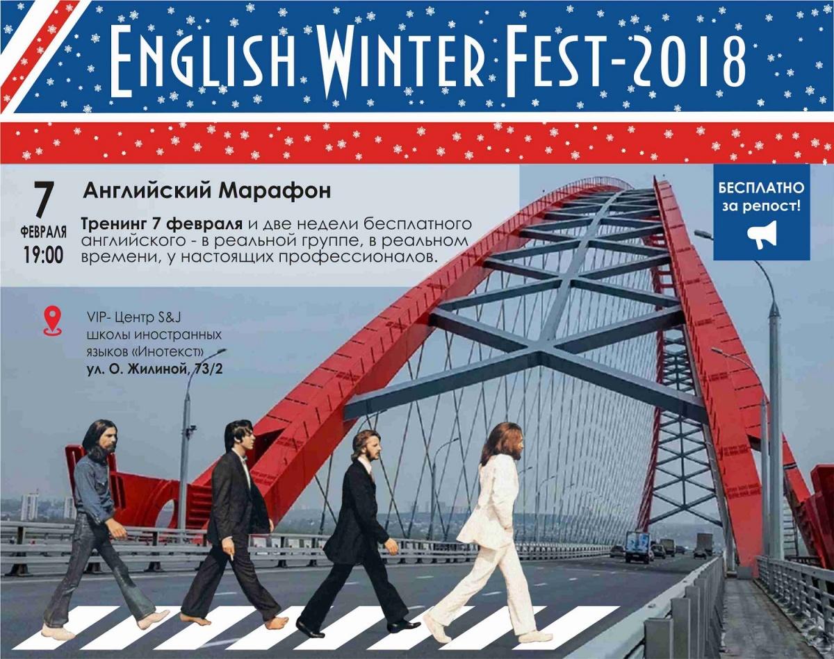 Зимний английский фестиваль: две недели бесплатных курсов пройдут в Новосибирске