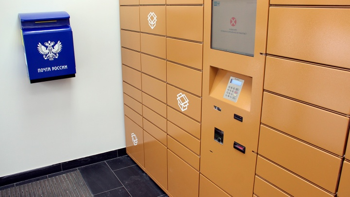 Почта России открыла в Омске «отделение будущего» с круглосуточным почтаматом