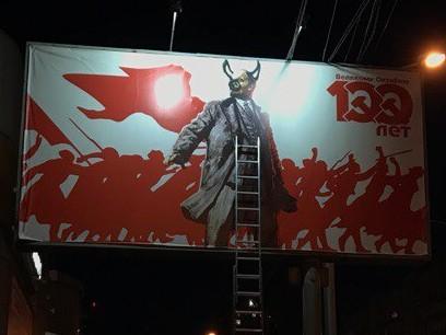 Испорченный плакатнедалеко от станции метро «Маршала Покрышкина»
