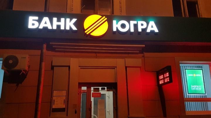 Вкладчики банка «Югра» из Курганской области получат деньги в банке ВТБ24
