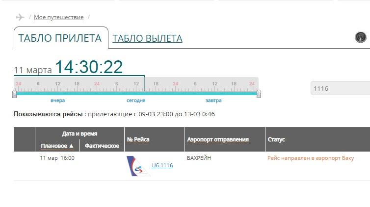 Русский  самолет экстренно сел вАзербайджанской столице  из-за записки обомбе
