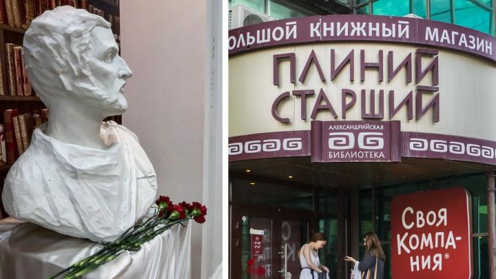 Новосибирцы несут гвоздики к бюсту древнеримского историка в закрывшемся магазине