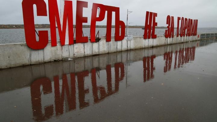 Полиция Перми ищет вандала, испортившего арт-объект «Счастье не за горами»