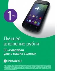 Смартфон MegaFon Optima: теперь почти бесплатно