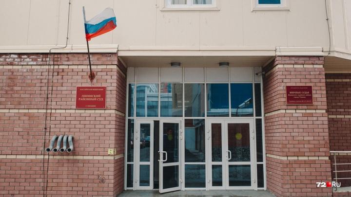 Задержание полицейских: журналисту 72.RU отказали в посещении открытого заседания в Ленинском суде