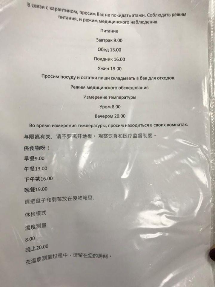 Есть распорядок дня (на фото), а также меню на китайском языке