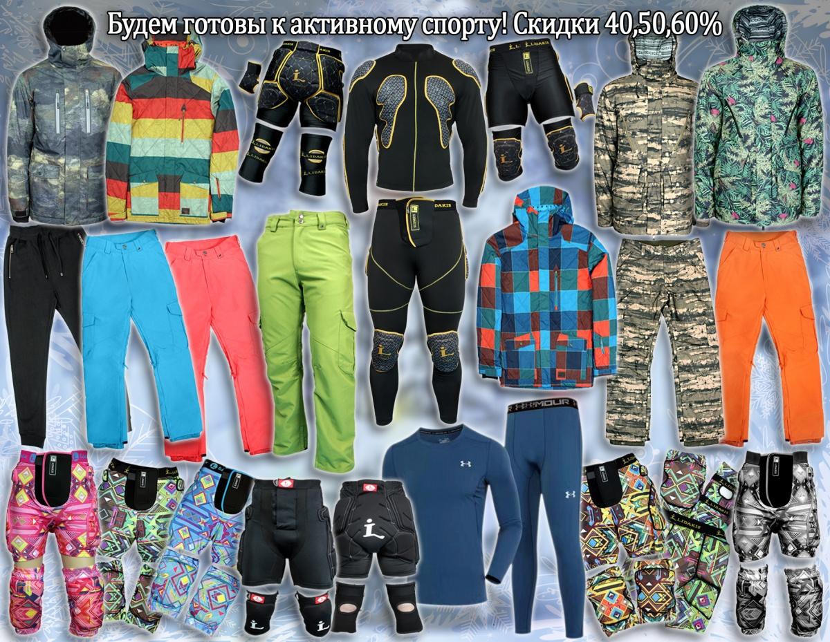 Большой выбор ярких лыжных костюмов и комбинезонов для сноуборда появился в магазине на Державина