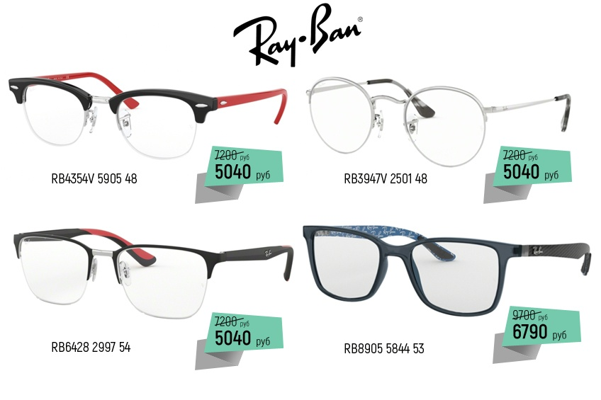 Очки Ray Ban — это легендарные формы оправ по привлекательной цене от 5040 рублей с учетом скидки 30%