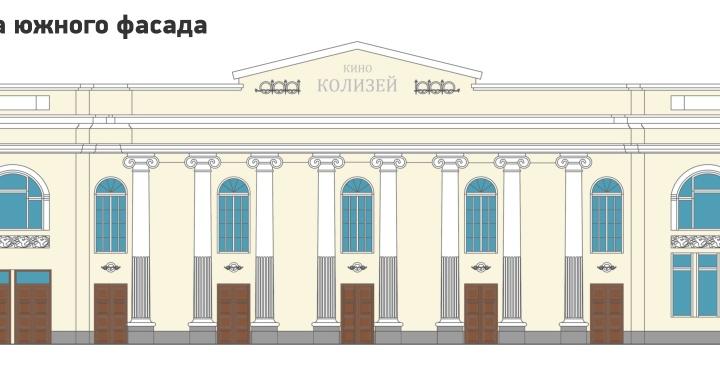 Фасады старейшего кинотеатра «Колизей» капитально отремонтируют: смотрим, каким он станет