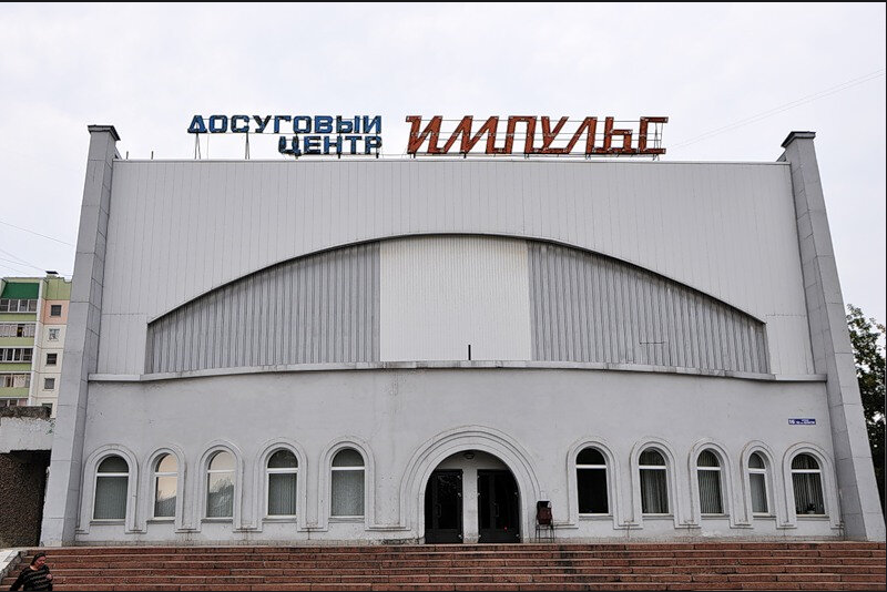 Досуговый центр «Импульс» находится в Металлургическом районе на улице 50-летия ВЛКСМ, 16