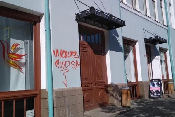 Надпись на фасаде здания на Мира, 98