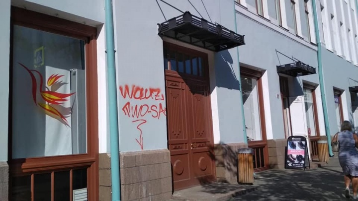 Вандалы снова изрисовали фасад Института искусств на Мира