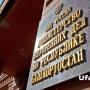 Получал взятки снегоходами: в Уфе на борца с коррупцией завели уголовное дело