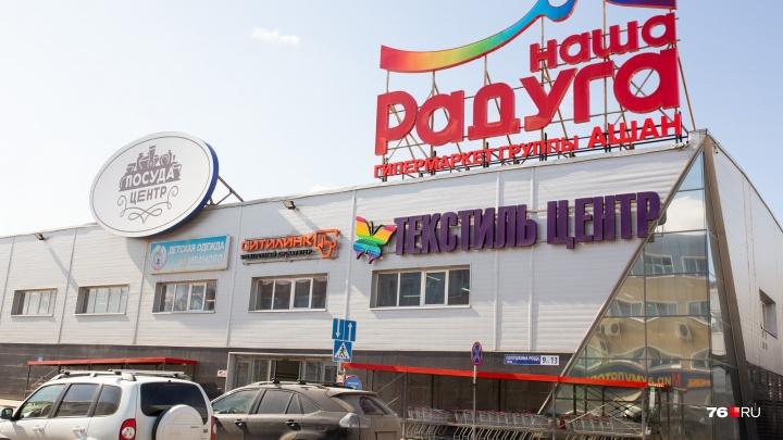 В Ярославле закрывают гипермаркет «Наша Радуга»