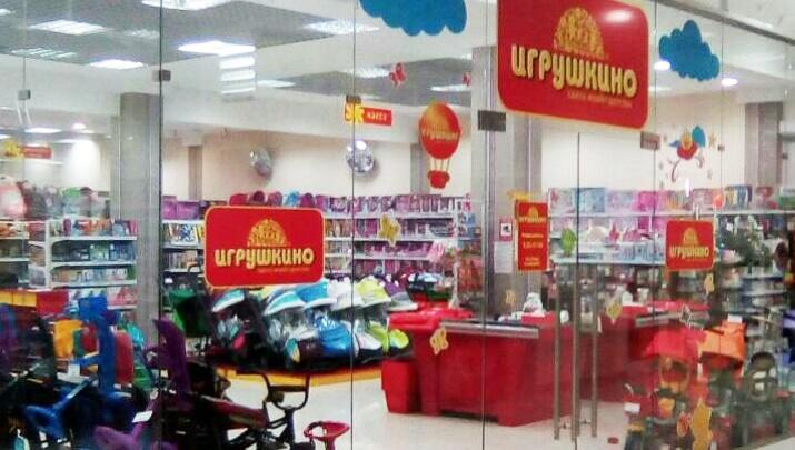 Магазин «Игрушкино» открылся в Калининском районе