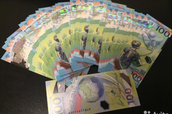 Банкноты продают в несколько раз дороже номинала