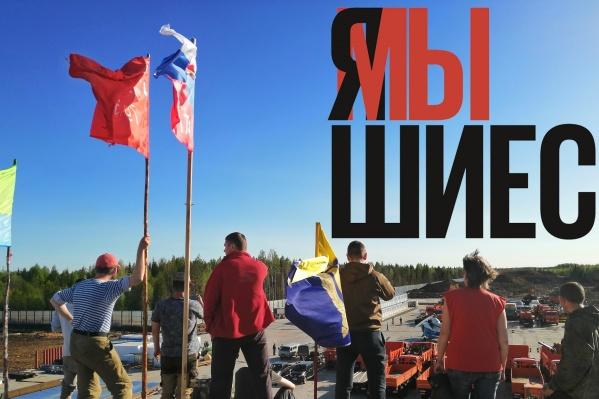 На Шиесе постоянно работает вахта активистов, защитников от строительства полигона