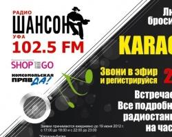 Радио «Шансон» приглашает всех на KARAOKE-BATTLE